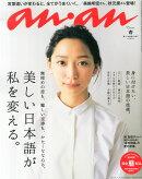 an・an (アン・アン) 2015年 7/1号 [雑誌]