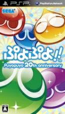 ぷよぷよ!! PSP版