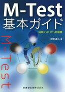 M-Test基本ガイド経絡テストからの展開