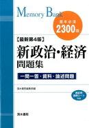 【謝恩価格本】メモリーバンク 新政治・経済問題集 最新第4版