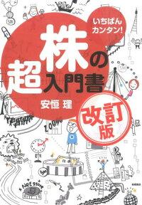 株の超入門書改訂版 いちばんカンタン!