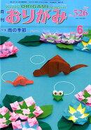 月刊おりがみ(No.526(2019.6月号)