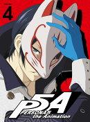 ペルソナ5 4(完全生産限定版)【Blu-ray】
