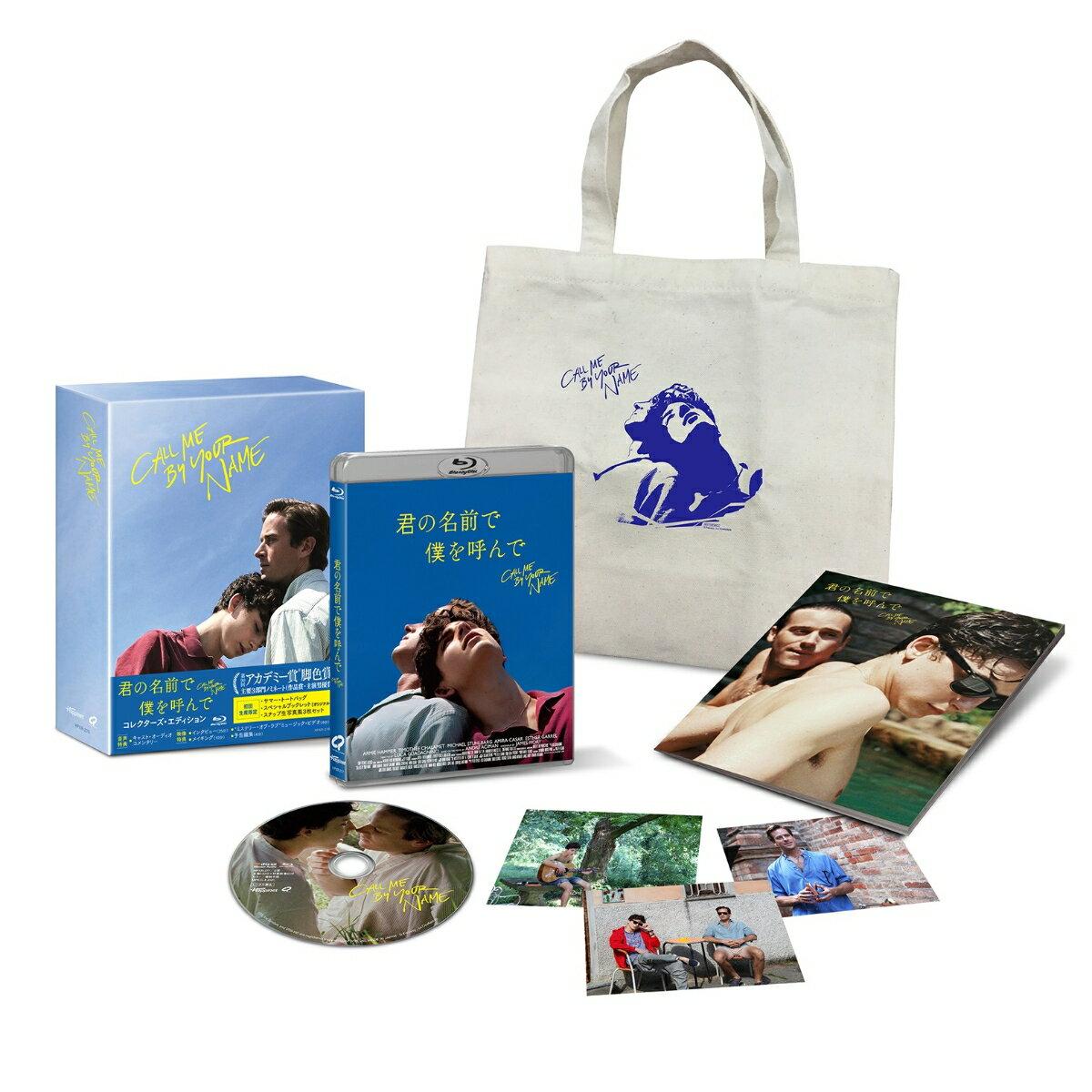 君の名前で僕を呼んで コレクターズ・エディション(初回生産限定)【Blu-ray】 [ ティモシー・シャラメ ]