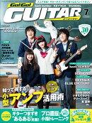 ギターをスゴ〜ク楽しめるプレイマガジン Go!Go!GUITAR 2015年7月号