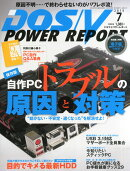 DOS/V POWER REPORT (ドス ブイ パワー レポート) 2015年 07月号 [雑誌]