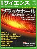 日経 サイエンス 2015年 07月号 [雑誌]