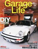 Garage Life (ガレージライフ) 2015年 07月号 [雑誌]