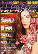 Mystery Blanc (ミステリーブラン) 2015年 07月号 [雑誌]