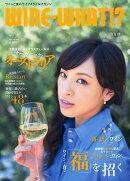 Wine-What!? (ワインホワット) 2015年 07月号 [雑誌]