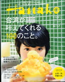 Hanako (ハナコ) 2015年 7/23号 [雑誌]