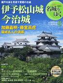 週刊 名城をゆく 2015年 7/21号 [雑誌]