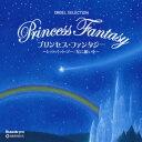 プリンセス・ファンタジー 〜レット・イット・ゴー/星に願いを [ (オルゴール) ]