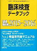 臨床検査データブック(2015-2016)