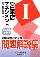 銀行業務検定試験営業店マネジメント1問題解説集(2019年10月受験用)