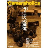 カメラホリック(vol.2) 特集:ライカへの偏愛。 (HOBBY JAPAN MOOK)