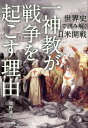 「一神教」が戦争を起こす理由 世界史で読み解く日米開戦 [ 関野通夫 ]