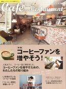 Cafe & Restaurant (カフェ アンド レストラン) 2015年 07月号 [雑誌]