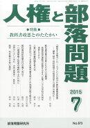 人権と部落問題 2015年 07月号 [雑誌]