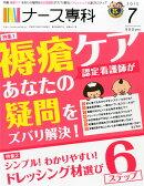 ナース専科 2015年 07月号 [雑誌]
