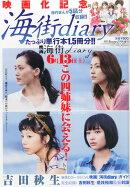 「海街diary (ダイアリー)」映画化記念号 2015年 07月号 [雑誌]