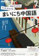 NHK ラジオ まいにち中国語 2015年 07月号 [雑誌]