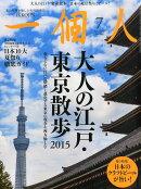 一個人 (いっこじん) 2015年 07月号 [雑誌]