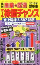 オール株価チャンス 2015年 07月号 [雑誌]