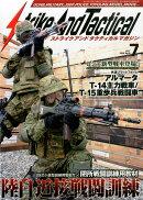 Strike And Tactical (ストライク・アンド・タクティカルマガジン) 2015年 07月号 [雑誌]