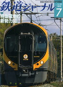 鉄道ジャーナル 2015年 07月号 [雑誌]