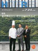 週刊 HOTERES (ホテレス) 2015年 7/24号 [雑誌]