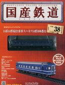 隔週刊 国産鉄道コレクション 2015年 7/29号 [雑誌]
