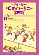 小学生のための心のハーモニーベスト!(5)