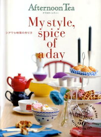 My style,spice of a day シアワセ時間の作り方