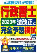 行政書士 2020年法改正と完全予想模試