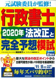 行政書士 2020年法改正と完全予想模試 [ 織田 博子 ]