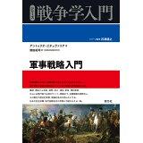 軍事戦略入門 (シリーズ戦争学入門)