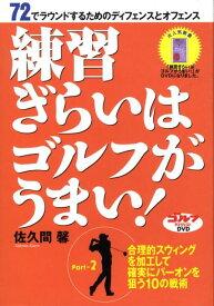 DVD>練習嫌いはゴルフがうまい!(パート2) (<DVD>) [ 佐久間馨 ]