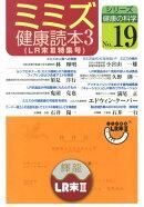 ミミズ健康読本(3)