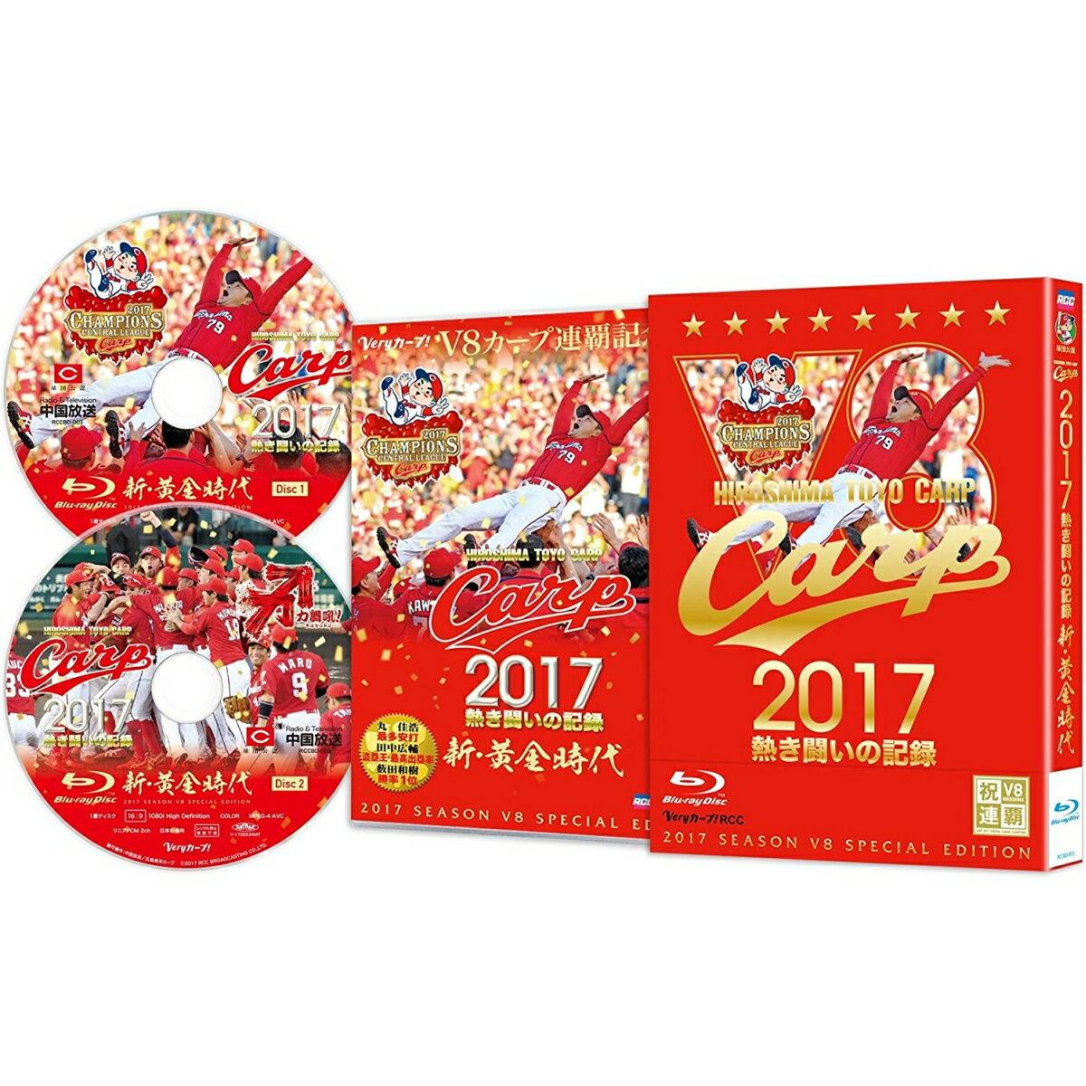 CARP2017熱き闘いの記録 V8特別記念版 〜新・黄金時代〜【Blu-ray】 [ (スポーツ) ]