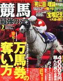競馬最強の法則 2015年 07月号 [雑誌]