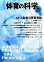体育の科学 2015年 07月号 [雑誌]