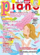 ヒット曲がすぐ弾ける! ピアノ楽譜付き充実マガジン 月刊ピアノ 2015年7月号