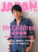 ROCKIN'ON JAPAN (ロッキング・オン・ジャパン) 2015年 07月号 [雑誌]
