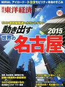 週刊 東洋経済増刊 動き出す名古屋2015 2015年 7/15号 [雑誌]
