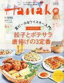 Hanako (ハナコ) 2015年 7/9号 [雑誌]