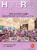 週刊 HOTERES (ホテレス) 2015年 7/17号 [雑誌]