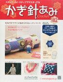 週刊 かぎ針あみ 2015年 7/29号 [雑誌]