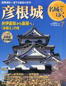 週刊 名城をゆく 2015年 7/7号 [雑誌]