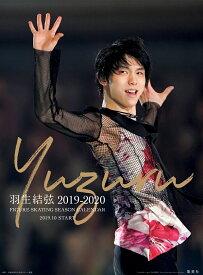 羽生結弦 2019-2020フィギュアスケート シーズンカレンダー壁掛け版
